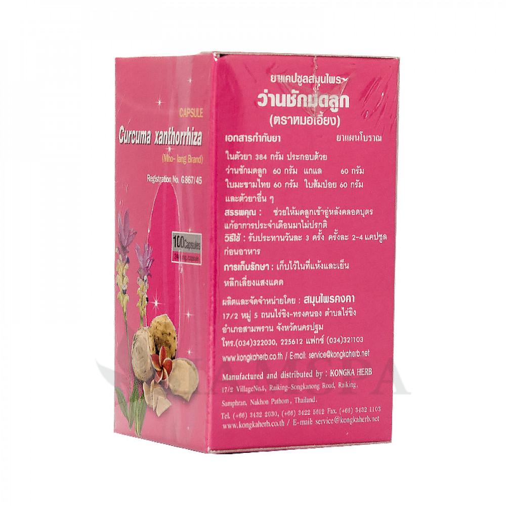 Средство для нормализации менструального цикла и лечения воспалений у женщин.