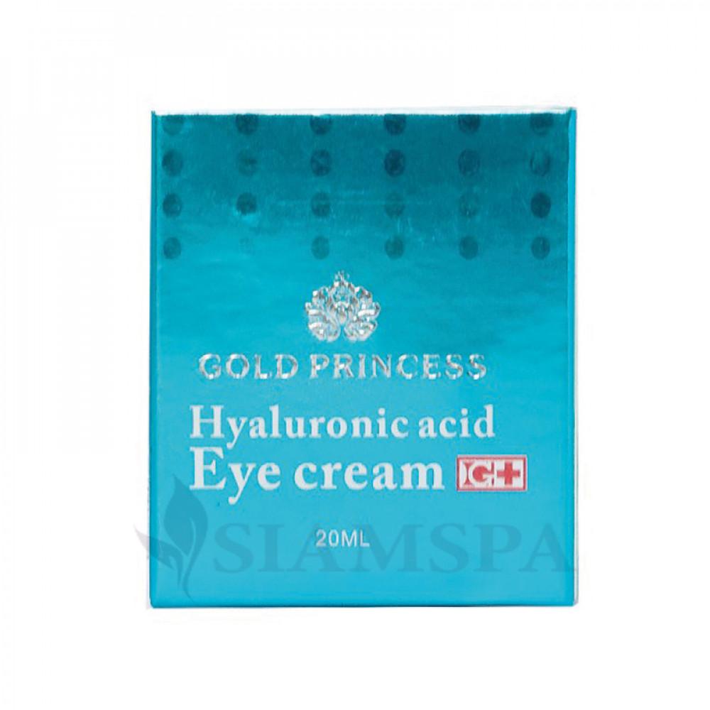 Крем под глаза с гиалуроновой кислотой Gold Princess