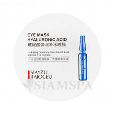 Гидрогелевые патчи Siayzu Raioceu с гиалуроновой кислотой, 60 шт