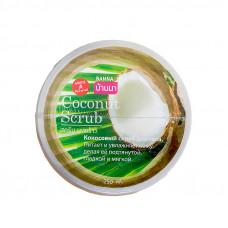 Скраб для тела с кокосом, 250 мл
